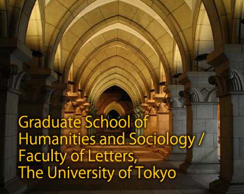 Graduate School of Humanities and Sociology / Faculty of Letters, The University of Tokyo